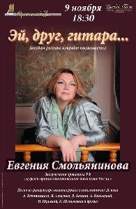 Афиша: Евгения Смольянинова с программой