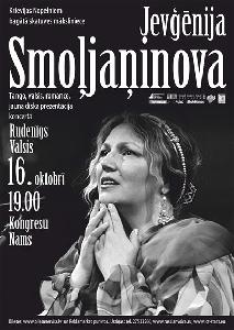 Афиша: Евгения Смольянинова. Концерт в Риге (Латвия)