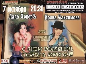 Афиша: Лала ХоперЪ и Ирина Максимова с программой