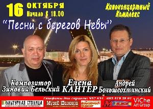 Афиша: З. Бельский, Е. Кантер, А. Большеохтинский - гастрольный тур по Украине