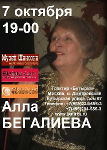 Афиша: Алла Бегалиева. Концерт в трактире