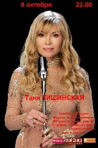 Афиша: Таня Тишинская. Концерт в трактире