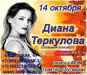 Афиша: Диана Теркулова. Концерт в трактире