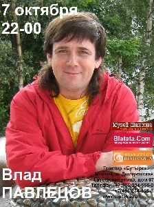 Афиша: Влад Павлецов. Концерт в трактире