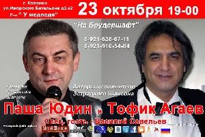 Афиша: Паша Юдин и Тофик Агаев с программой