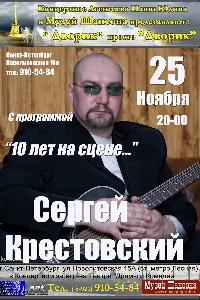 Афиша: Сергей Крестовский с программой