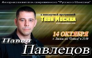 Афиша: Павел Павлецов с программой