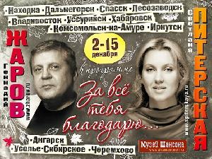Афиша: Геннадий Жаров и Светлана Питерская в программе