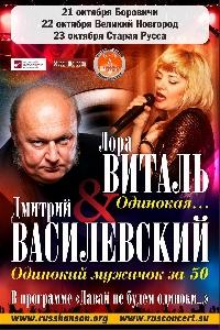 Афиша: Лора Виталь и Дмитрий Василевский в программе
