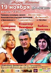 Афиша: Катерина Голицына, Любовь Шепилова, Владимир Тимофеев - концерт в Новосибирске