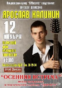 Афиша: Ярослав Калинин с новой программой