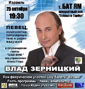 Афиша: Влад Зерницкий и гость из России Паша Юдин в концертном зале
