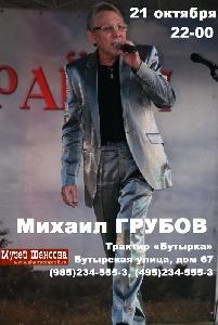 Афиша: Михаил Грубов. Концерт в трактире