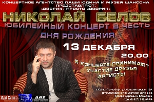 Афиша: Николай Белов - Концерт в день рождения