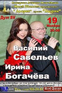 Афиша: Дуэт SV - Василий Савельев и Ирина Богачёва - концерт в арт-клубе