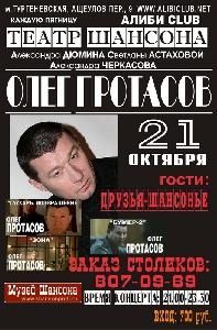 Афиша: Олег Протасов в театре шансона в Москве