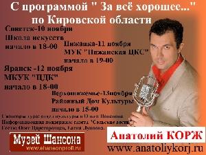 Афиша: Анатолий Корж с программой