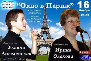 Афиша: Ульяна Ангелевская и Ирина Олехова с программой