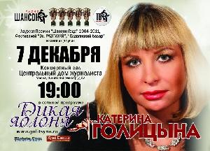 Афиша: Катерина Голицына в сольной программе
