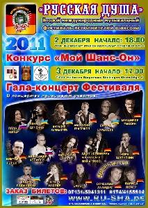 Афиша: 2-й международный музыкальный фестиваль