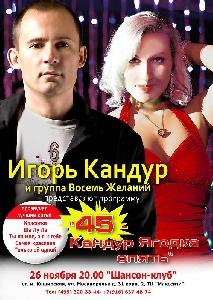 Афиша: Игорь Кандур и Ольга Сердцева представляют программу