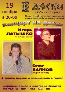 Афиша: Игорь Латышко и Олег Баянов. Концерт на двоих