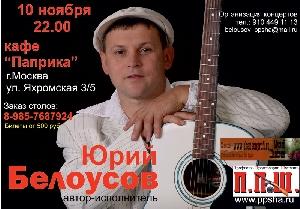 Афиша: концерт Юрия Белоусова в кафе