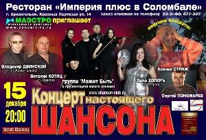 Афиша: Концерт настоящего шансона в Архангельске
