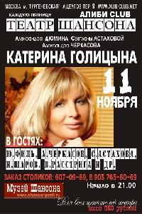 Афиша: Катерина Голицына в театре шансона
