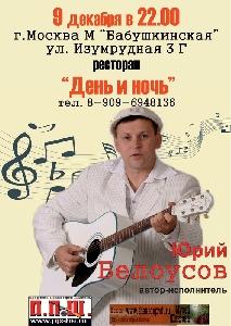 Афиша: Юрий Белоусов в ресторане