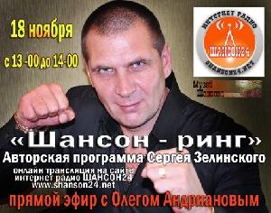 Афиша: Шансон-ринг с Олегом Андриановым