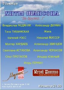Афиша: Ресторан Медяник club представляет программу