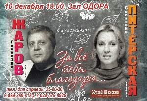Афиша: Геннадий Жаров и Светлана Питерская с программой