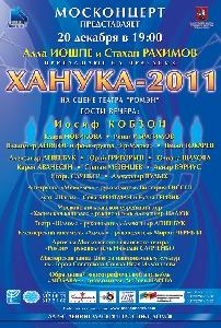 Афиша: ХАНУКА - 2011 на сцене театра