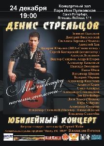 Афиша: Денис Стрельцов в программе