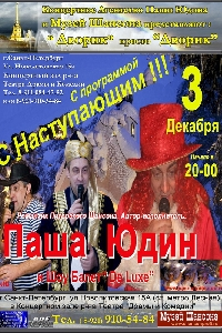 Афиша: Паша Юдин и шоу-балет