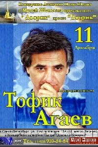 Афиша: концерт Тофика Агаева в концертном зале Театры драмы и комедии