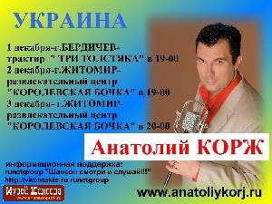 Афиша: Анатолий Корж с концертами на Украине