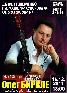 Афиша: Концерт Олега Биркле в г. Измаил