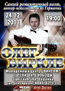 Афиша: Олег Биркле. Концерт в г. Рени