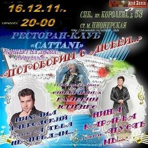 Афиша: Нина Караева и Михаил Забродский с программой