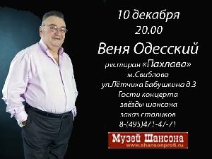 Афиша: Веня Одесский в ресторане