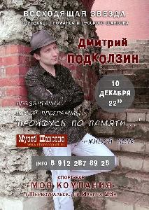 Афиша: Дмитрий Подколзин с презентацией новой программы