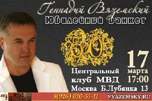 Афиша: Юбилейный банкет Геннадия Вяземского