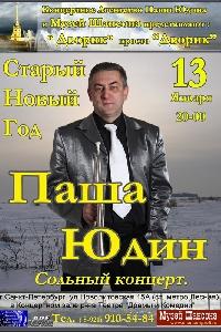 Афиша: Паша Юдин. Сольный концерт в старый Новый год.