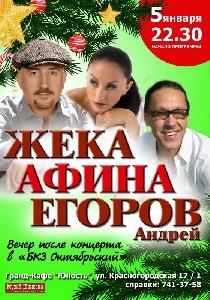 Афиша: Жека, Афина, Андрей Егоров - концерт в гранд-кафе