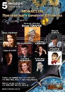 Афиша: Презентация вечеров шансона в MONACLUB (Москва)