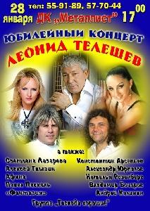 Афиша: Юбилейный концерт Леонида Телешева