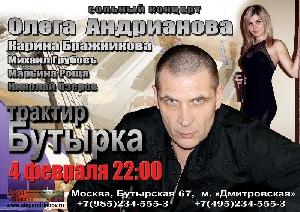 Афиша: Сольный концерт Олега Андрианова в трактире