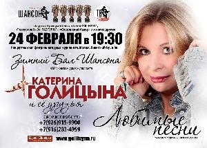 Афиша: Зимний бал шансона. Катерина Голицына и её друзья